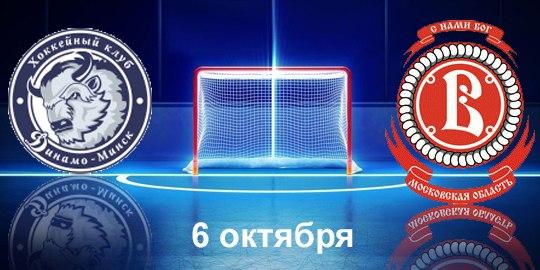 Динамо (Минск) - Витязь (Подольск) 2:3 ОТ