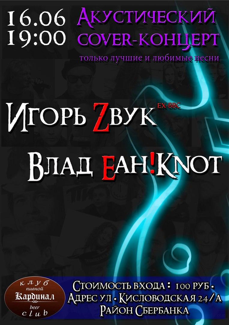 Афиша Пятигорск 16.06 Акустический cover-концерт/КАРДИНАЛ