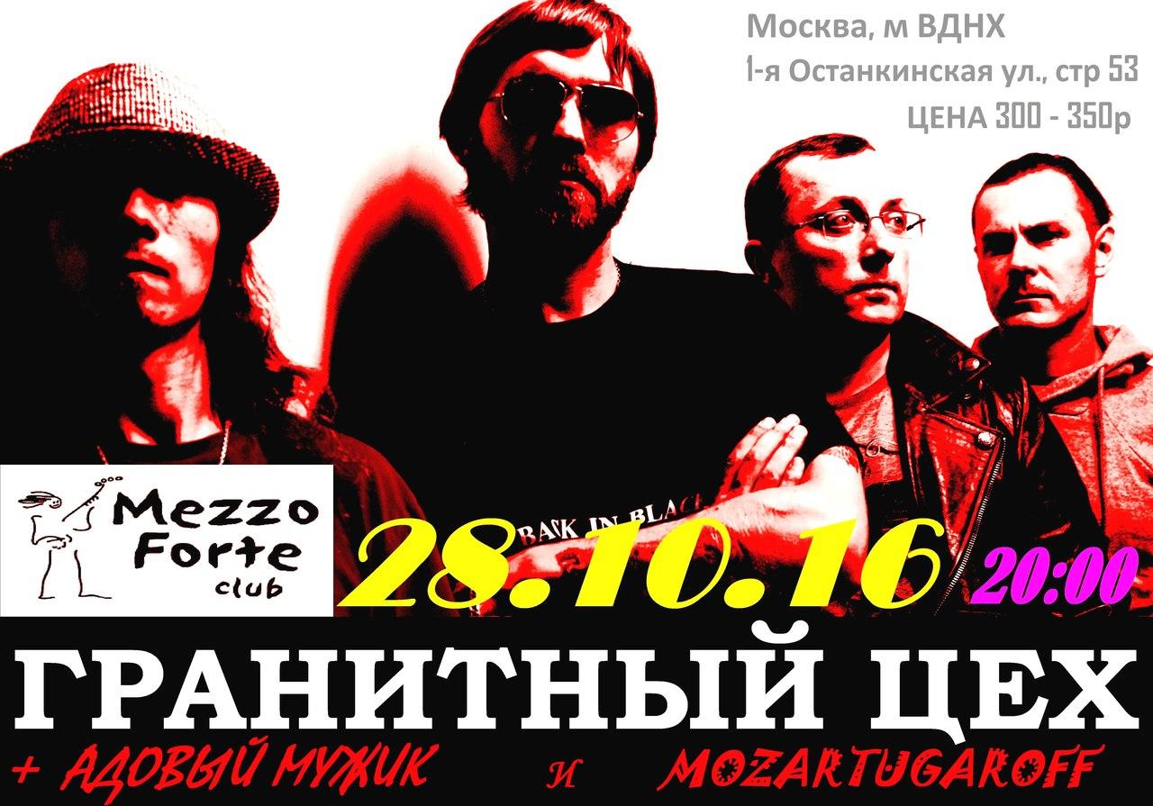 """""""ГРАНИТНЫЙ ЦЕХ ОСЕННИЙ КОНЦЕРТ fest (МСК 28.10.16"""" )"""