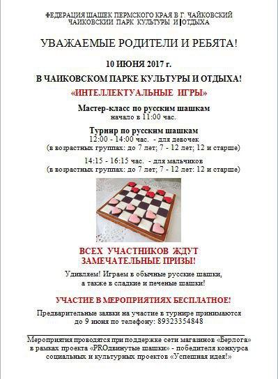 афиша, шашечный турнир, Чайковский, 2017 год