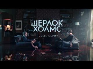 Шерлок Холмс Шерлок при смерти  Лживый детектив 2017
