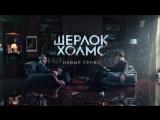 Новый «Шерлок»: с 1 января на Первом канале!
