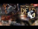 [Прямой эфир] The Walking Dead: A New Frontier — С виселицы (Эпизод 5)