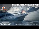 Покатушки в Armored Warfare(читаем чат и розыгрыши www.twitch.tvwcsstudio)
