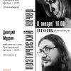 Поэзия победителей Григорьевской премии-2016