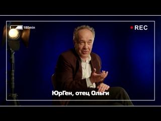 ПРЕМЬЕРА!!! «ОЛЬГА» - Об Ольге