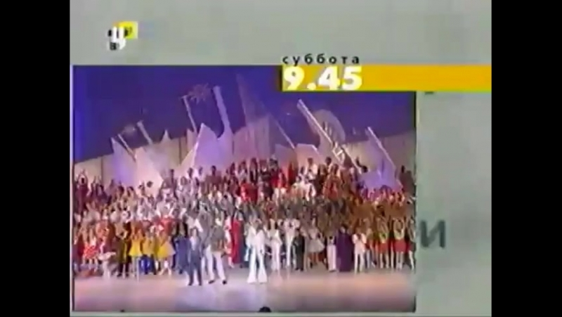 Анонсы и заставка (ТВЦ, 22.02.2003) Утренняя звезда, Царевич Проша