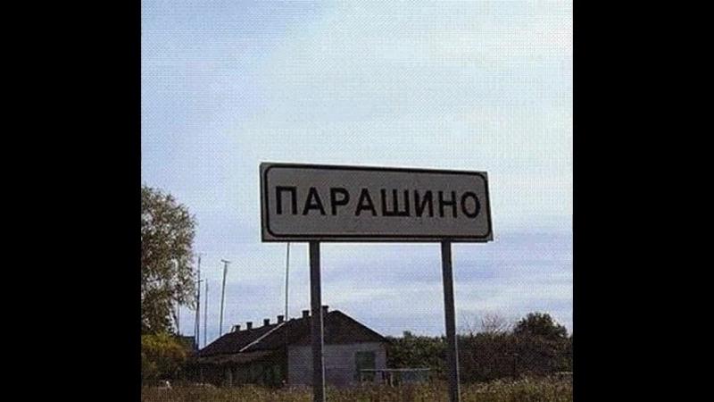 Смешные и прикольные названия населённых пунктов, городов, деревень, сёл, рек, п