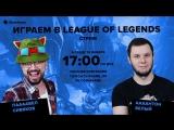 Фогеймер-стрим. Паша Сивяков и Антон Белый играют в League of Legends