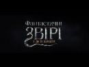 ФАНТАСТИЧНІ ЗВІРІ І ДЕ ЇХ ШУКАТИ. Другий трейлер (український) HD