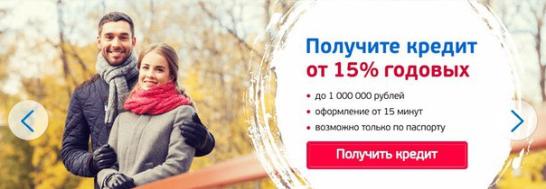 - до 1 000 000 рублей - от 15% годовых - Рассмотрение 15 минут - от