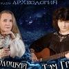 """Тэм Гринхилл & Ольга """"JAM"""" Волоцкая"""