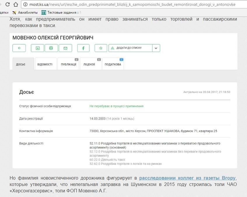 Евгения Вирлич раскритиковала фейк Сергея Никитенко