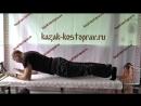 Планки от Казака Костоправа! 10 минут в день и ваша спина здорова