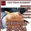 ЮРИСТ САРАТОВ| Юридическая консультация| РИАР