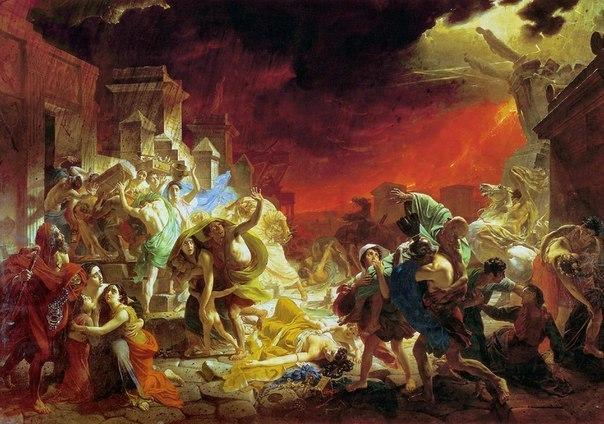 Вот в Помпеях тоже все жили долго