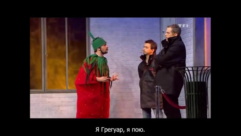 Les Enfoires 2013 - Гару и клубничка