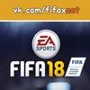 FIFAX.net - Все о FIFA 18 и FIFA 17