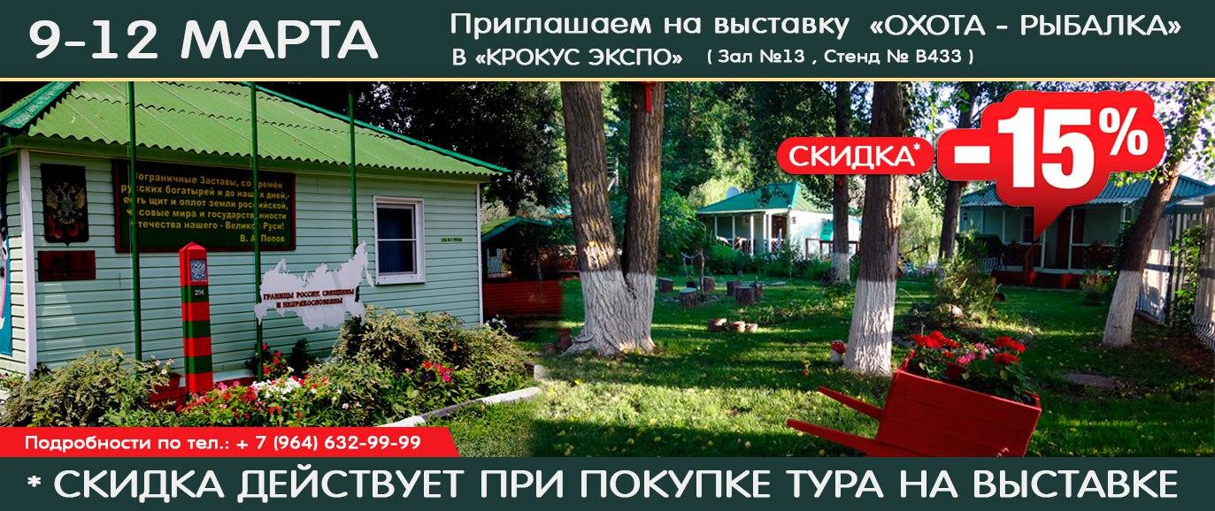 Выставка в Крукус Экспо | Москва