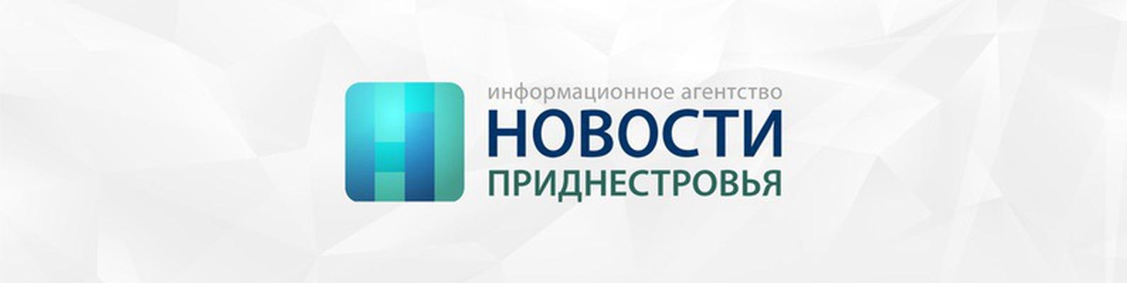 Картинки по запросу Новости Приднестровья лого