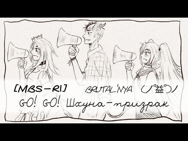 【MBS-R1】GO! GO! Ghost Ship【BRUTAL'NYA (ノ°益°)ノ】