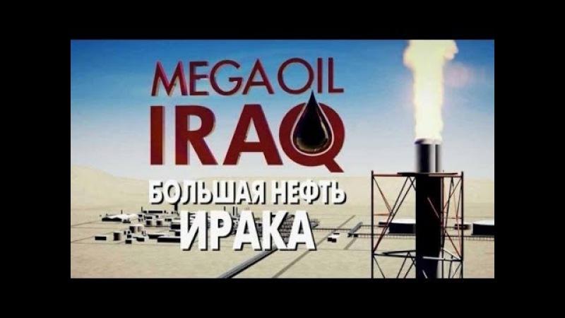 Большая нефть Ирака 4 серия