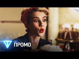 Королевы крика — 2 сезон 8 серия (Промо на русском)