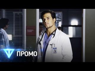 Анатомия страсти / Grey s Anatomy — 13 сезон 10 серия (Русское промо)