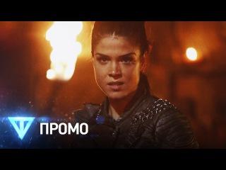 Сотня 4 сезон 3 серия Русское промо