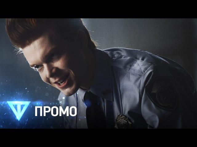 Готэм Gotham 3 сезон 12 серия Русское промо