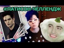 СМЕРКАЛОСЬ + Миша косит в Сумерках + ПАТИСОН ЧЕЛЛЕНЖ