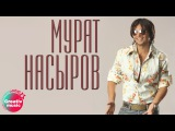 Мурат Насыров - Обманула (Official video)