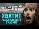 Пираты Карибского моря 5 - ПЛОХОЕ, НО ХОРОШЕЕ КИНО обзор фильма