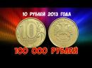 Стоимость редких монет. Как распознать дорогие монеты России достоинством 10 рублей 2013 года