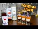 Горящий Генри Эссенции для алкоголя MOMIXBAR