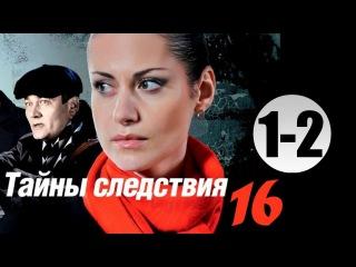 Тайны следствия 16 сезон 1-2 серия (2016) Криминальный фильм сериал