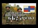 Военный Обзор Бронежилет 6Б23-1 разборка и особенности Часть 1 ОБЗОР БРОНЕЖИЛЕТА