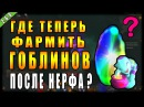 Diablo 3 RoS ► Где Фармить Гоблинов После Нерфа Обновление 2.6.0