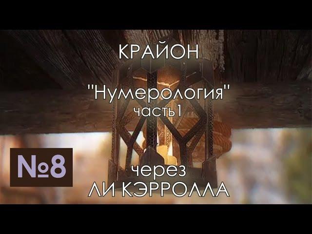 Крайон. Нумерология 2016 12 10 Часть 1 / Lee Carroll KRYON (аудиокнига №8) | Эзотерика