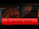 Vampire: TMB. В логове змеи 24