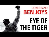 Eye Of The Tiger cover «Ben Joys Band». Паб «Августин» г. Кременчуг