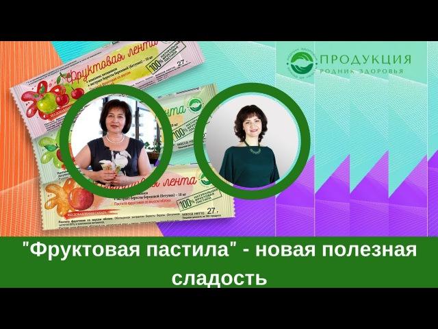 Врач Л.В. Белоусова и доктор И.В. Марченко о Фрутовой пастиле