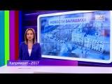 НОВОСТИ БАЛАШИХА 360° 22.02.2017