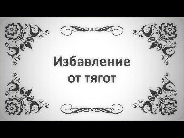7. Избавление от тягот (Ключ Счастья) || Абу Яхья Крымский