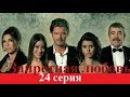 Запретная любовь 24 серия.Запретная любовь смотреть все серии на русском языке