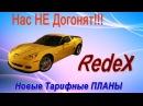 RedeX Новые Тарифные ПЛАНЫ Еще больше Биткоинов!