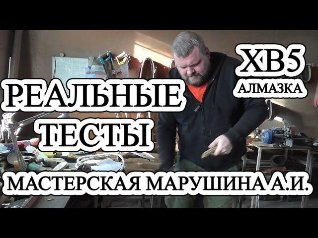 Реальные тесты ХВ5 Алмазка Мастерская кузнеца Марушина А.И.