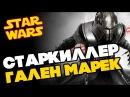 Все о Старкиллере / Галене Мареке Звездные Войны