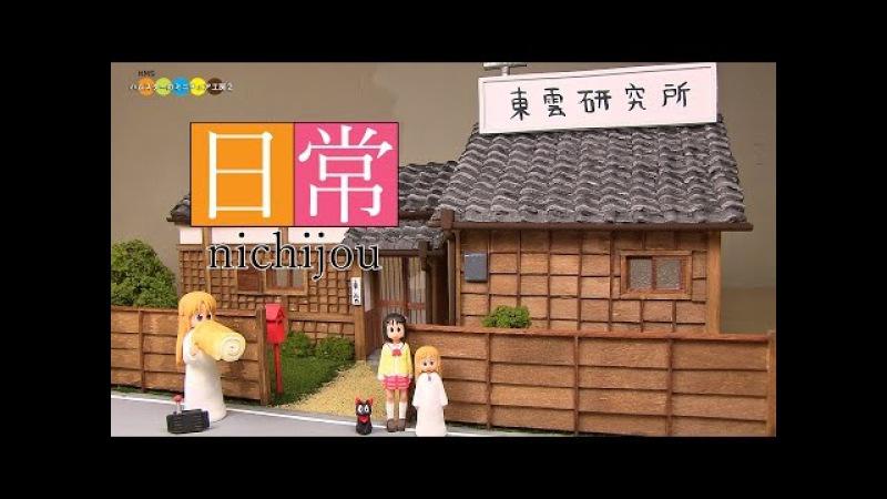 Diorama - Nichijou Miniature Shinonome Laboratory ジオラマ 日常ミニチュア東雲研究所作り