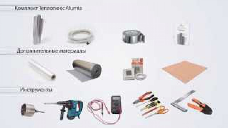 Монтаж теплого пола Теплолюкс Alumia
